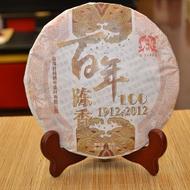 2012 Yang Pin Hao Chen Xiang 100 year Memorial Ripe from Yang Pin Hao