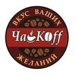 Չայկոֆֆ թեյի և սուրճի մասնագիտացված խանութ – Chaykoff