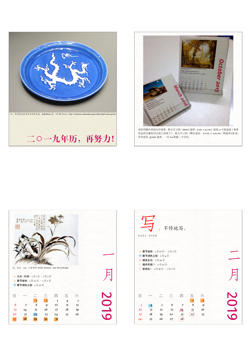 Desktop Calendar with Events (Chinese)