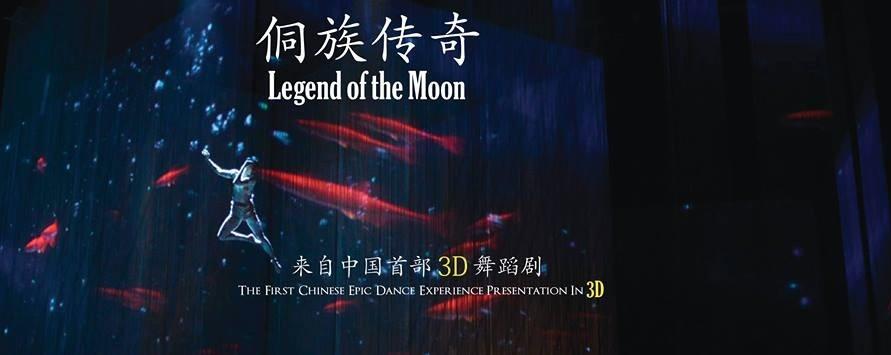侗族传奇 Legend of the Moon (in 3D)