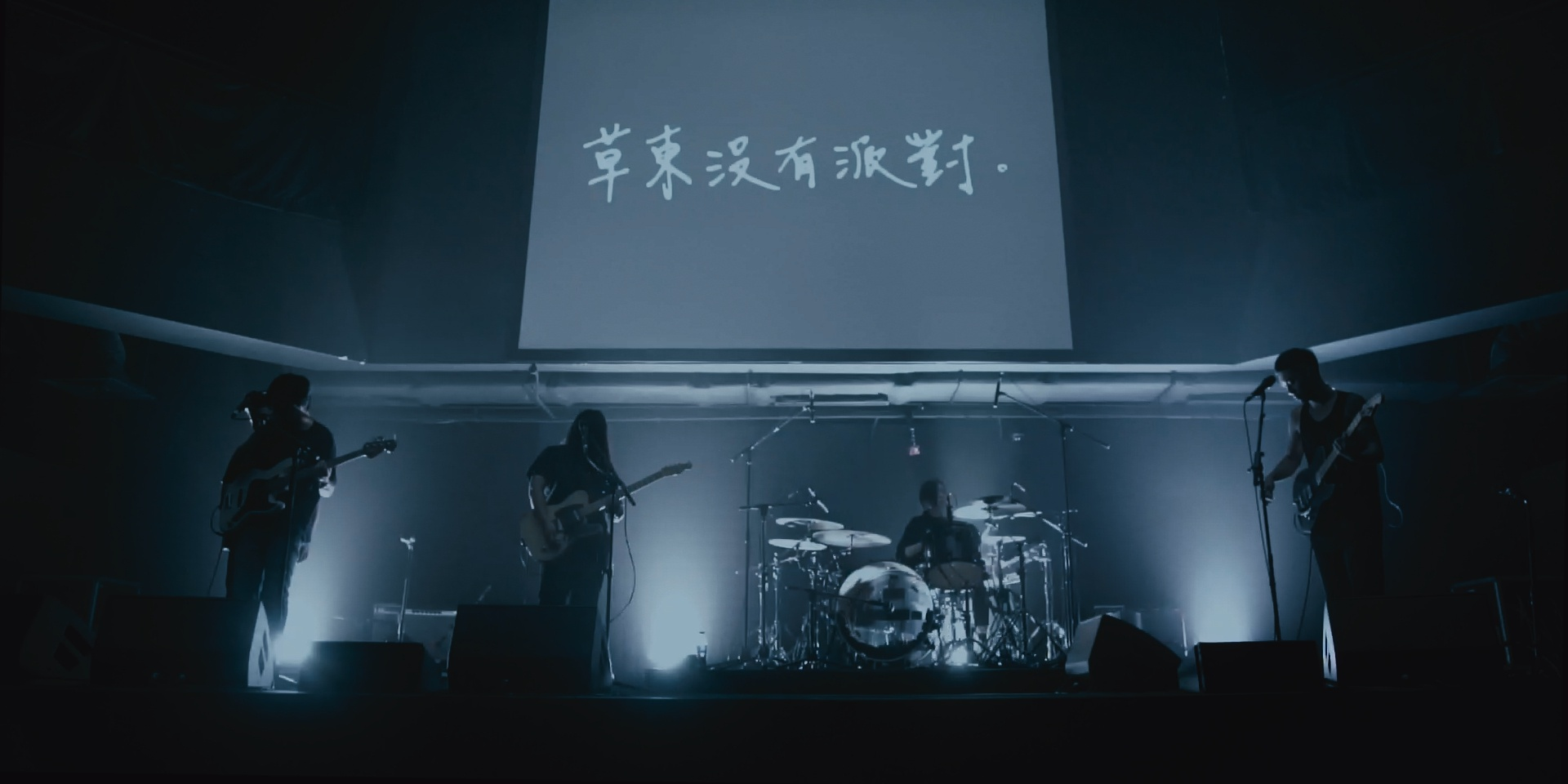No Party For Cao Dong, a fiery voice of their generation – gig report