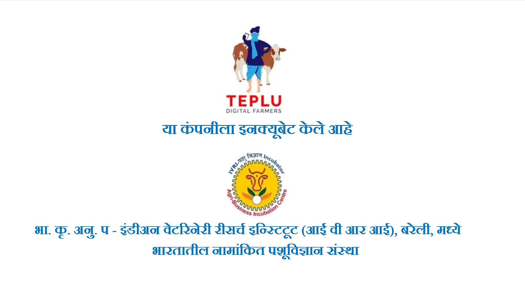 Eight experts at Teplu to make you successful in dairy farming. Mange your dairy farm profitably.