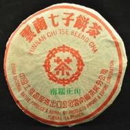 """2005 CNNP """"Nan Nuo Zheng Shan"""" Raw Pu-erh Tea Cake from Yunnan Sourcing"""