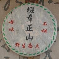 2005 Gan En Lao Banzhang from The Essence of Tea