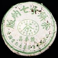 """2004 Changtai """"Green Jinggu"""" Raw Pu-erh Tea Cake from Taiwan Sourcing"""