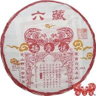 """2005 Yang Qing Hao """"Tsang Liu Gushu"""" (Cangliu) Raw from Yang Qing Hao"""
