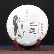 Bada Early Spring Arbor Tree Puer 2015 from Dr Puer Tea (Dragon Tea House)