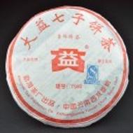 2005 Menghai 7592 501 Ripe Puerh Tea Cake from Menghai Tea Factory (Yunnan Sourcing)