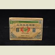 """2010 NAN JIAN """"CERTIFIED ORGANIC WU LIANG MINI BRICK"""" RAW PU-ERH TEA from Yunnan Sourcing"""