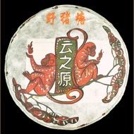"""2016 Yunnan Sourcing """"Autumn Ye Zhu Tang"""" Wild Arbor Raw Pu-erh tea cake from Yunnan Sourcing"""