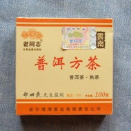 2010 Haiwan Pu-erh Square Tea Brick 100g from Puerh Shop