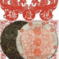2004 Zhencang Chawang (Jen Tsang Cha Wang, Special Reserve) from Yang Qing Hao