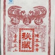 """1999 Yang Qing Hao """"Mi Tsang"""" (MiCang) Brick Raw from Yang Qing Hao"""