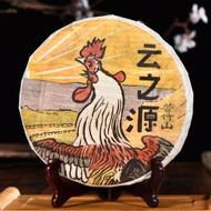 """2017 Yunnan Sourcing """"Autumn Ku Zhu Shan"""" Raw Pu-erh Tea Cake from Yunnan Sourcing"""