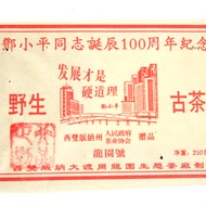 """2004 Longyuan Hao """"Deng Xiao Ping 100th Anniversary"""" Raw Brick Pu-erh from Longyuan Hao"""