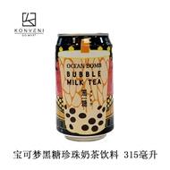 Bubble Milk Tea from Ocean Bomb