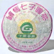 """2006 XiaGuan """"Xiao Ma FT7513"""" from Xiaguan Tea Factory"""
