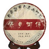 2010 Yunnan TaiXiangYuBing Ancient Tree Puerh Ripe Cake from EBay Streetshop88