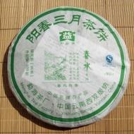 "2008 Menghai ""SPRINGTIME WATER"" RAW from Menghai Tea Factory(yunnan sourcing usa)"