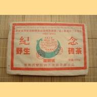 2003 DADUGANG * 20TH ANNIVERSARY RAW PU-ERH TEA * from Dadugang Tea factory