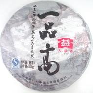 "2009 Menghai ""Golf"" tribute (Yi Pin Gao)   ripe from Menghai Tea Factory (Dragon Tea House)"