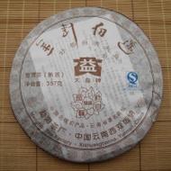 2007 Menghai Dayi 'Golden Needle White Lotus' Ripe from Menghai Tea Factory