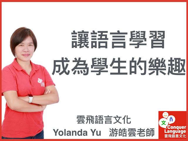 游皓雲老師 讓語言學習成為學生的樂趣