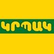 Krpak market Gyumri 1 – Կրպակ խանութ Gyumri 1