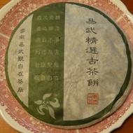 2005 Guan Zi Zai Sheng Yi Wu Jing Xuan Ancient Tea Cake from Life In Teacup