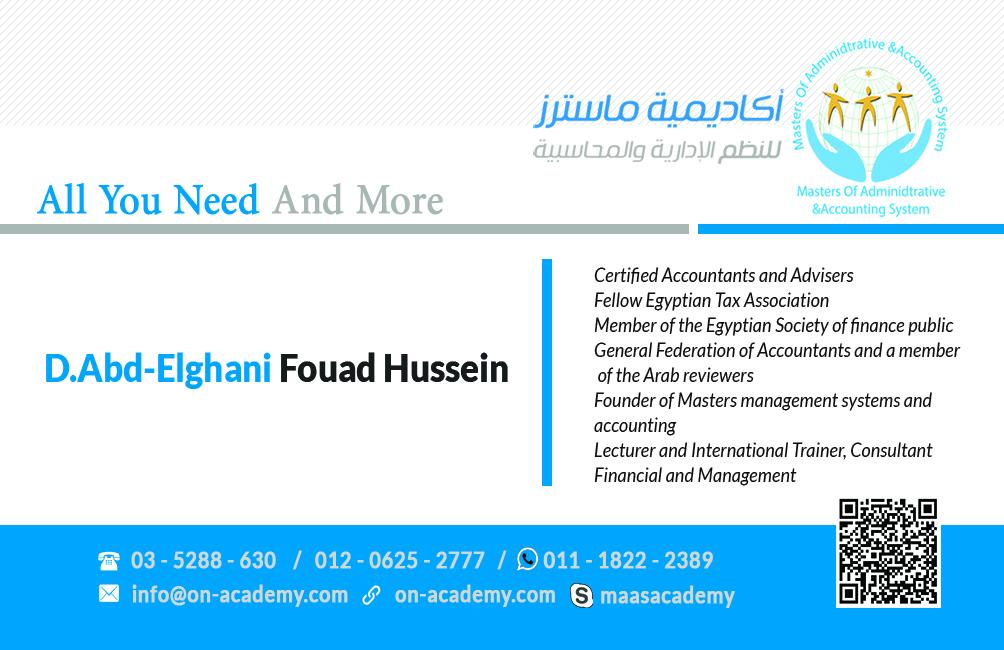 www.on-academy.com موسوعه المحاسب المالي المعتمد