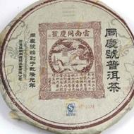 2006 Tong Qing Hao Shu Puerh Tea Cake from MeiMei Fine Teas