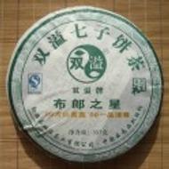 2008 Hai Lang Hao Star of Bu Lang from Yunnan Sourcing