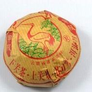2007yr Yunnan XiaGuan Tea Factory JiaJi TuoCha from yunnan xiaguan tea factory