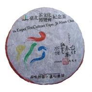 Taipei Memorial 2006 (Hong Tie) from Changtai Tea Group