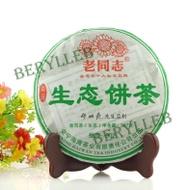 2009 Haiwan Ecological Sheng from Berylleb King Tea