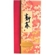 Shin-cha 88th Night - 2009 edition from Maeda-en