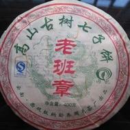 2006 Guoyan Lao Ban Zhang   Raw from Guoyan (Yunnan Sourcing)