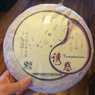 2013 Temptation Menghai 100 Year Shou from Dian Cha Tea Industry Co., Ltd.