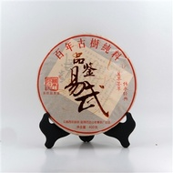2013  Yiwu Mountain  Raw from The Chinese Tea Shop