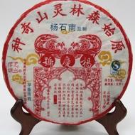 """2007 Yang Qing Hao """"Qizhong Gushu"""" Raw from Yang Qing Hao"""
