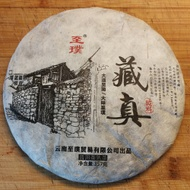 2016 Cang Zhen from Yunnan Craft