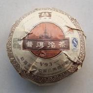 2009 Menghai Dayi V93 ripe from Menghai Tea Factory