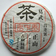 2006 Yiwu King of Kings Ancient Tree Pu-erh from PuerhShop.com