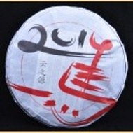 2014 Yunnan Sourcing Year of the Horse Menghai Ripe Puerh Tea Cake from Yunnan Sourcing