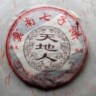 2005 Tiandiren Ripen Pu-erh Tea Cake (天地人老熟茶饼 from PuerhShop.com