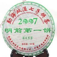 2007 Top Organic Yunnan MengHai Spring No 1 Puerh Cake Raw Black Tea from EBay Streetshop88