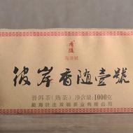 """2015 Hai Lang Hao """"Bi An Xiang Sui Yi Hao"""" Ripe Puerh Tea of Bu Lang Mountain from Hai Lang Hao (Yunnan Sourcing)"""