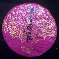 """2013 Xi-Zhi Hao """"Cha Wang"""" Spring Raw from Hou De Asian Art & Fine Teas"""