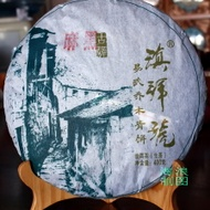 2009 MaHei Village of YiWu Wild Arbor Stone-Pressed Raw from Yunnan Sourcing