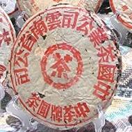 50's Hong Yin (Red Mark) from Hou De Asian Art & Fine Teas